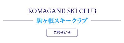 KOMAGANE SKI CLUB 駒ヶ根スキークラブ