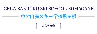 CHUO ALPS SKI SCHOOL KOMAGANE 中ア山麓スキー学校駒ヶ根